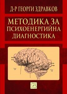metodika_psiho_diagnostika_cover