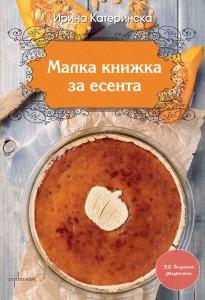 Enthusiast_Malka-knijka-za-esenta_cover-first