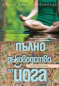 yoga.indd