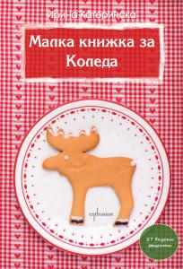 Enthusiast_Malka-knijka-za-Koleda_cover_first