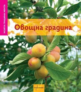 Enthusiast_Ovoshtna-gradina_cover-first