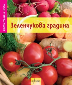 Enthusiast_Zelenchukova-gradina_cover-first