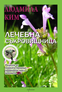 Enthusiast_ludmila_Kum_cover